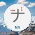 Katakana ナニヌネノ