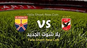 نتيجة مباراة الأهلي والجونة اليوم الثلاثاء بتاريخ 28-07-2020 في مباراة ودية