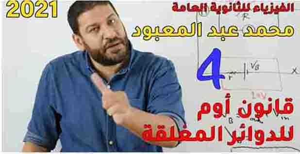 شرح قانون اوم للدوائر المغلقة في الفيزياء المحاضرة الرابعة للصف الثالث الثانوي 2021 للأستاذ محمد عبد المعبود