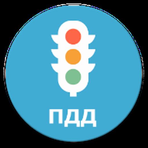ПДД 2017