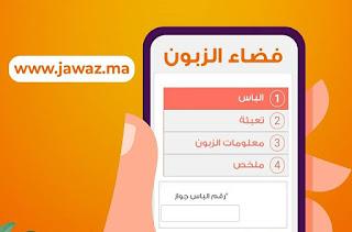 Nouveautés service Pass jawaz pour recharger, consulter et application mobile pour les clients Pass jawaz