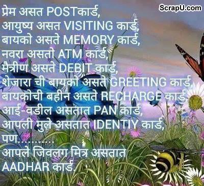 Prem postcard ki tarah hai, jeevan visiting card hai, wife memory card hai. - Nice pictures