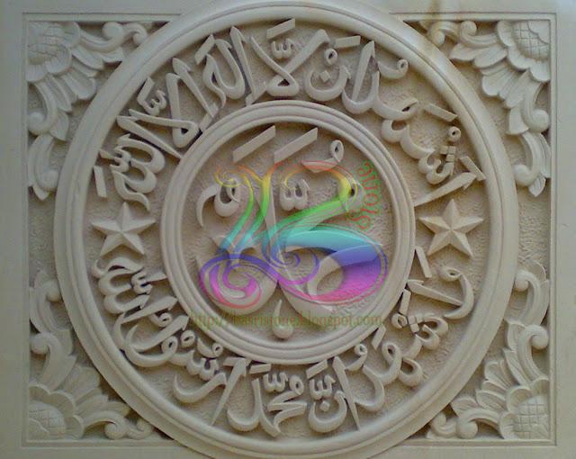 Relief batu alam motif kaligrafi syahadat tauhid