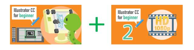 Illustrator入門講座2つがセットでフルバージョン