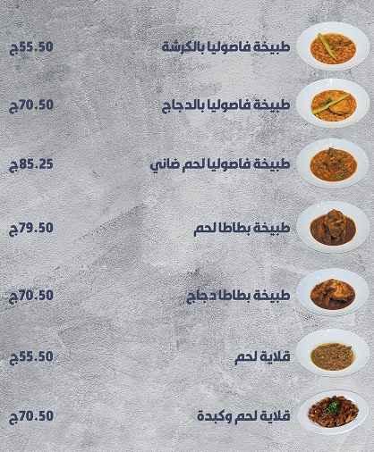 منيو مطعم التراث الليبي 12