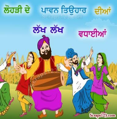 Lohri Ki Dadhaiyan  Image - 1