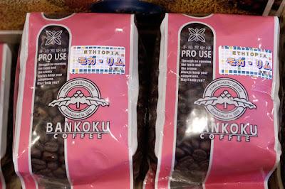 おすすめコーヒー:エチオピア モカ・リム