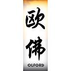olford-chinese-characters-names.jpg