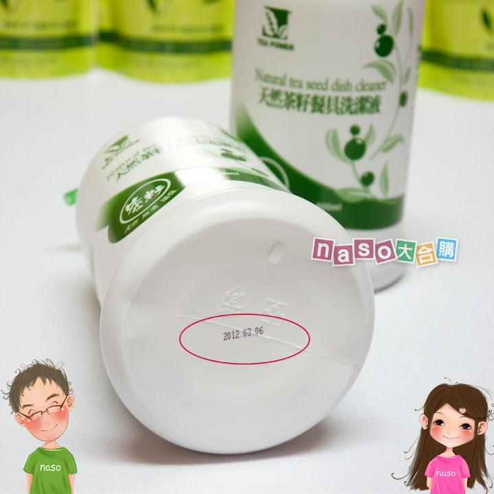 【naso大合購】茶寶-天然茶籽洗潔液