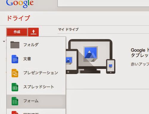 GoogleDriveからフォームを選択する