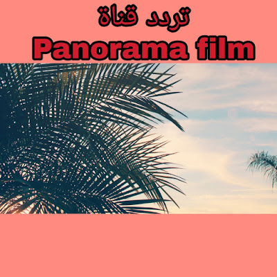 تردد قناة بانوراما فيلم PANORAMA FILM على النايل سات 2020 القناة المتخصصة في الأفلام العربية