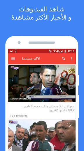 Morocco Tube: The Best videos screenshot 3