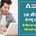 SBI और IBPS इंटरव्यू 2021 के लिए घर पर रहकर ऐसे बनाए स्ट्रेटेजी (How to Prepare for SBI or IBPS Interviews At home?)
