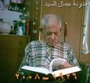 الاستاذ عبدالله فاضل2