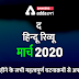 Current Affairs मार्च 2020: The Hindu Review | Download PDF Now
