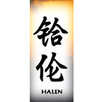 halen-chinese-characters-names.jpg