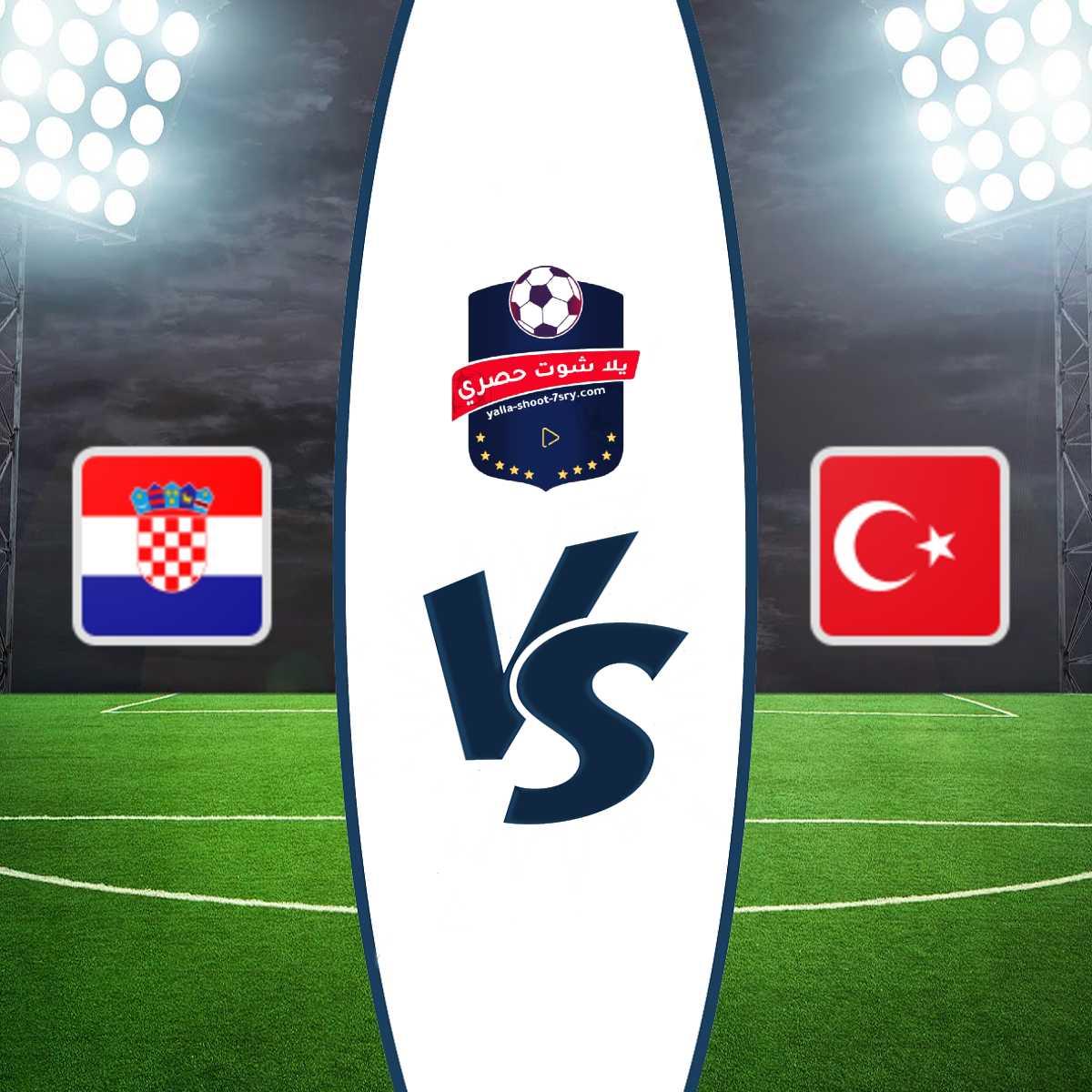 مشاهدة مباراة تركيا وكرواتيا