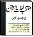 http://lisanulquran.com/books/mutakhib_lughatul_quran.jpg