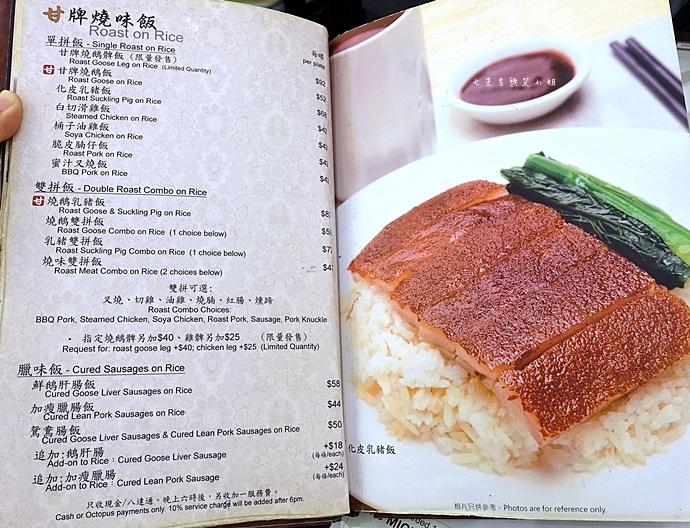 13 香港灣仔 米其林美食 甘牌燒鵝