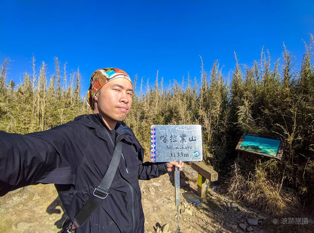武陵四秀──喀拉業山