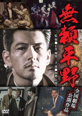 [MOVIES] 無頼平野 (1995)