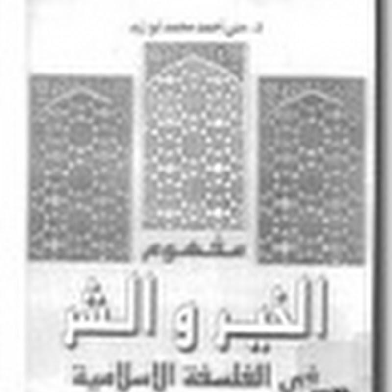 مفهوم الخير و الشر في الفلسفة الإسلامية لـ منى احمد محمد ابوزيد