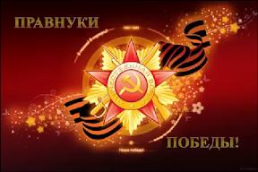"""Рубрика """"Правнуки победы"""""""