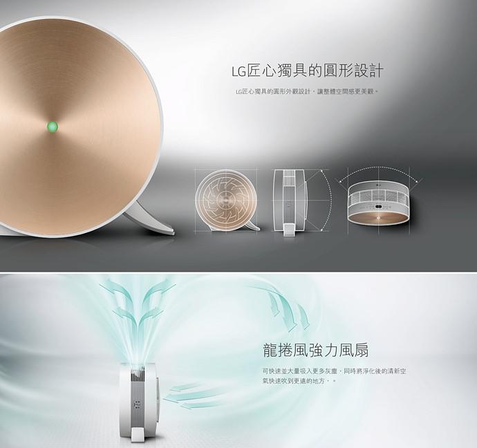 30 LG PuriCare 空氣清淨機 大龍捲蝸牛