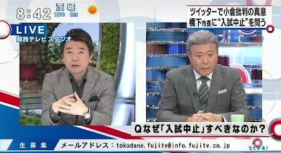 桜宮体罰自殺事件でとくダネで橋本徹市長と小倉智昭さんが討論