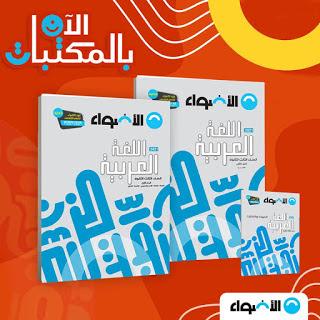 كتاب الاضواء في اللغة العربية (الجزئين) للصف الثالث الثانوي 2021