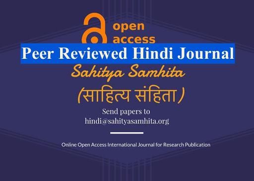 Sahitya Samhita - Peer Reviewed Hindi Journal