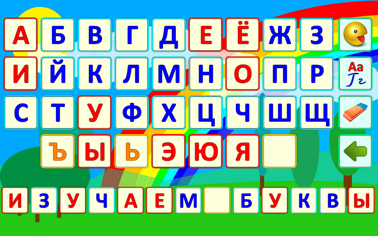 Learn russian alphabet game