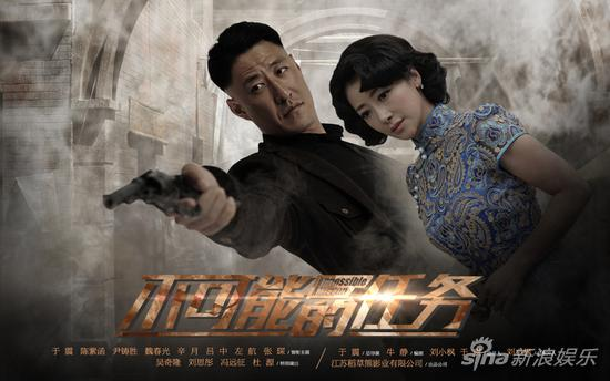 Impossible Mission China Drama