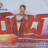 Rudra IPS Movie Opening