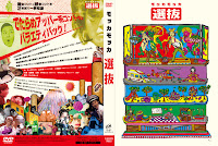 senbatsu_dvd.jpg