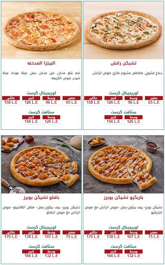 بابا جونز انواع البيتزا