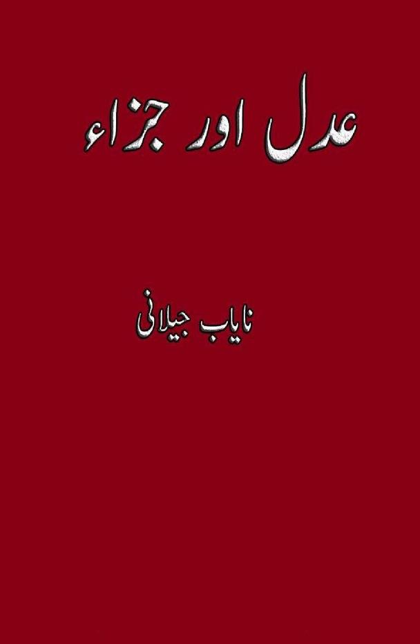 Adl Aur Jaza Complete Novel By Nayab Jelani