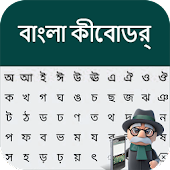 Bangla Keyboard 2018: Bengali keyboard
