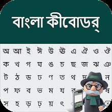 Bangla Keyboard 2020: Bengali Typing keyboard  Download on Windows