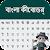 Bangla Keyboard 20 : Bengali keyboard file APK for Gaming PC/PS3/PS4 Smart TV