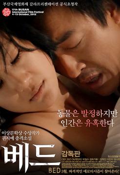 [เกาหลี18+] B.E.D 2013 [Soundtrack ไม่มีบรรยาย]