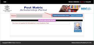 bihar post matric scholarship bank details adding process