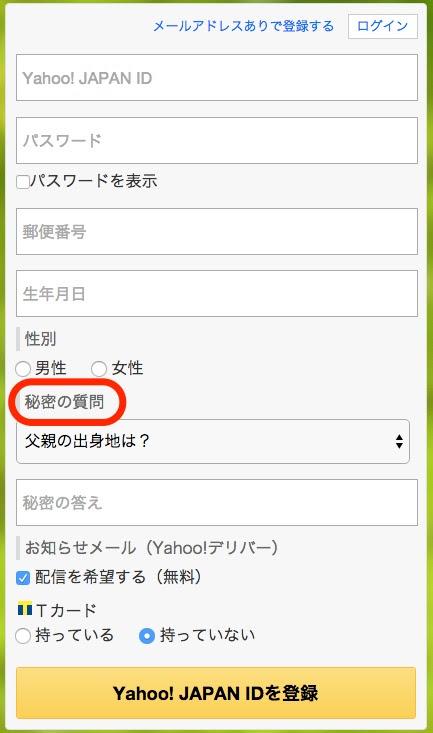 Yahoo! JAPAN IDの登録画面_2
