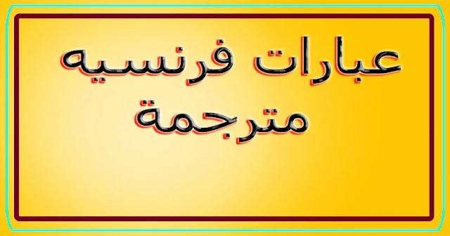 عبارات فرنسيه مترجمة بالعربي مع الصور - تعلم اللغة الفرنسية بسهولة تامة