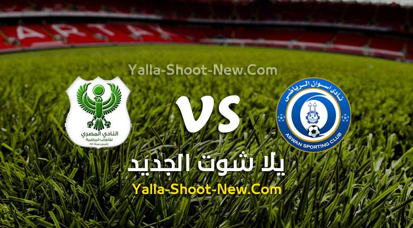 مباراة اسوان والمصري