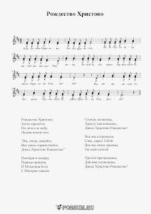 """Песня """"Рождество Христово"""": ноты"""