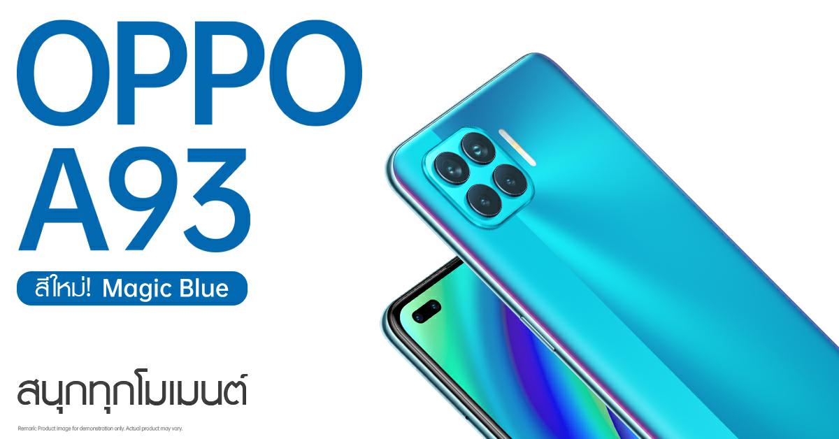 """OPPO A93 สีใหม่! Magic Blue วางจำหน่ายแล้ววันนี้ ในราคา 8,999 บาทพร้อมโชว์ความเร็วแรงที่มันส์ได้ไม่มีสะดุด กับการแข่งขัน """"OPPO A93 สนุกทุกโมเมนต์ Free Fire Challenge"""""""