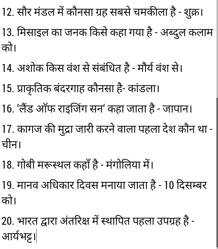 Hindi pdf all gk in