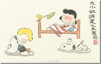 Peanuts X China Chic by froidrosarouge 花生漫畫 中國風 by寒花 Lucy X Linus Summer