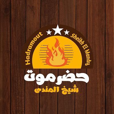 مطعم حضرموت شيخ المندي فى المهندسين